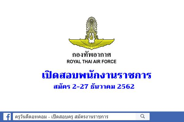 กองทัพอากาศ เปิดสอบพนักงานราชการ 6 อัตรา สมัคร 2-27 ธ.ค.2562