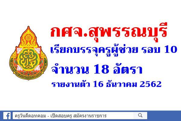 กศจ.สุพรรณบุรี เรียกบรรจุครูผู้ช่วย รอบ 10 รายงานตัววันที่ 16 ธันวาคม 2562