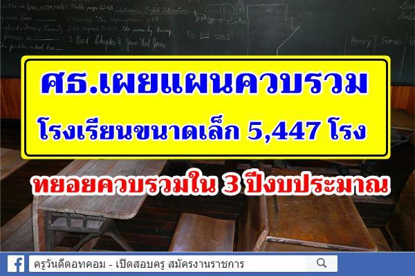ศธ.เผยแผนควบรวมโรงเรียนขนาดเล็ก 5,447 โรง ทยอยควบรวมใน 3 ปีงบประมาณ