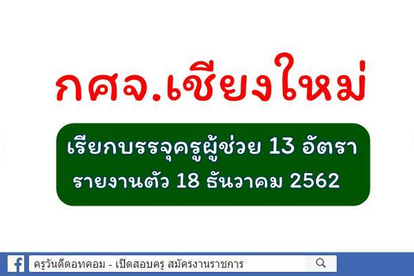 กศจ.เชียงใหม่ เรียกบรรจุครูผู้ช่วย แทนผู้สละสิทธิ์ 13 อัตรา รายงานตัววันที่ 18 ธ.ค.2562
