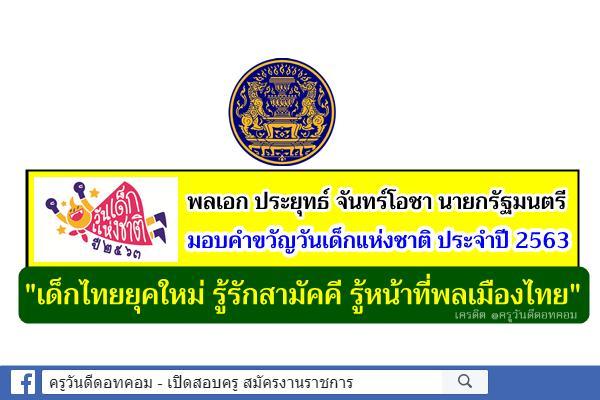 """คำขวัญวันเด็กแห่งชาติ ประจำปี 2563  """"เด็กไทยยุคใหม่ รู้รักสามัคคี รู้หน้าที่พลเมืองไทย"""""""