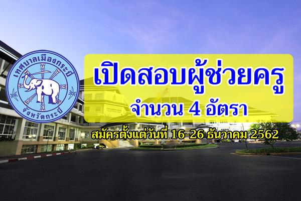 เทศบาลเมืองกระบี่ เปิดสอบผู้ช่วยครู 4 อัตรา สมัครตั้งแต่วันที่ 16-26 ธันวาคม 2562