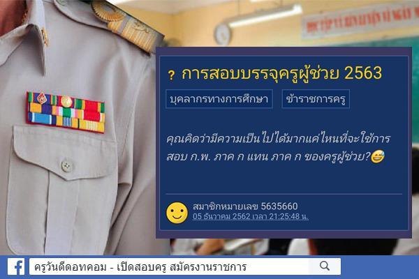 (กระทู้คำถาม) การสอบบรรจุครูผู้ช่วย 2563