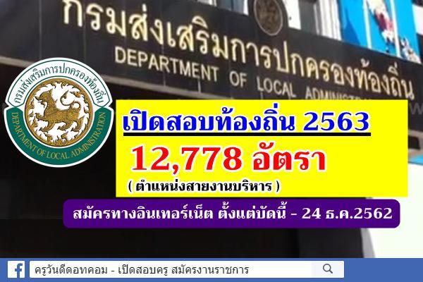 (เปิดสอบท้องถิ่น 2563) สถ.รับสมัครสรรหาข้าราชการดำรงตำแหน่งสายงานผู้บริหาร จำนวน 12,778 อัตรา