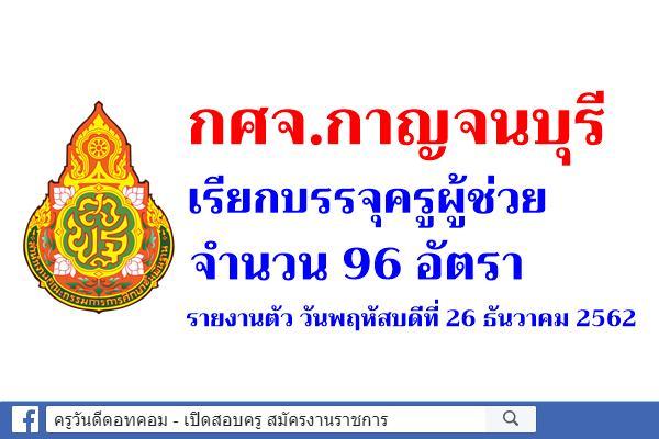 กศจ.กาญจนบุรี เรียกบรรจุครูผู้ช่วย จำนวน 96 อัตรา - รายงานตัว 26 ธันวาคม 2562