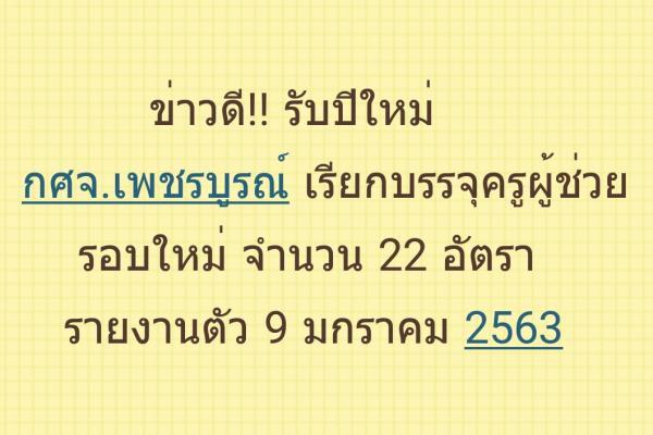 กศจ.เพชรบูรณ์ เรียกบรรจุครูผู้ช่วย เพิ่มเติม 22 อัตรา รายงานตัว 9 มกราคม 2563