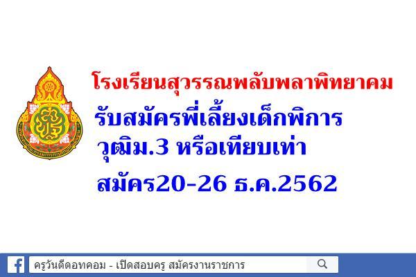 โรงเรียนสุวรรณพลับพลาพิทยาคม รับสมัครพี่เลี้ยงเด็กพิการ วุฒิม.3 หรือเทียบเท่า สมัคร20-26 ธ.ค.2562