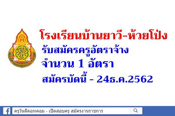 โรงเรียนบ้านยาวี-ห้วยโป่ง รับสมัครครูอัตราจ้าง 1 อัตรา สมัครบัดนี้ - 24ธ.ค.2562