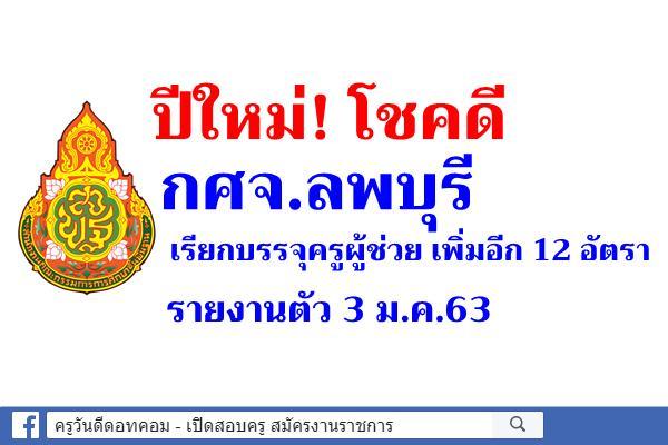ปีใหม่! โชคดี กศจ.ลพบุรี เรียกบรรจุครูผู้ช่วย เพิ่มอีก 12 อัตรา - รายงานตัว 3 ม.ค.63