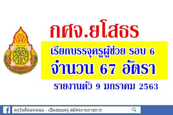 กศจ.ยโสธร เรียกบรรจุครูผู้ช่วย 67 อัตรา รายงานตัว 9 มกราคม 2563