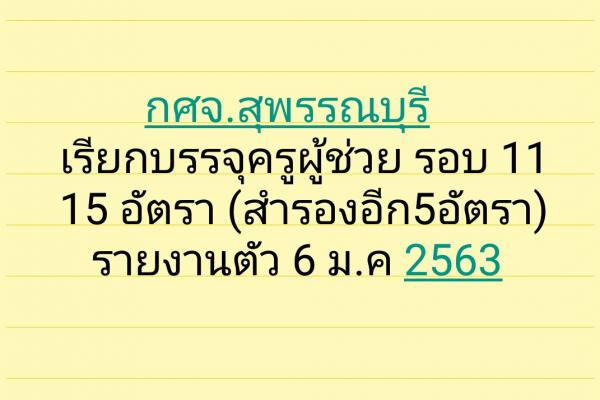 กศจ.สุพรรณบุรี เรียกบรรจุครูผู้ช่วย รอบ 11 รายงานตัววันที่ 6 มกราคม 2563