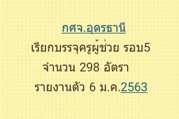 กศจ.อุดรธานี เรียกบรรจุครูผู้ช่วย 298 อัตรา รายงานตัว 6ม.ค.63