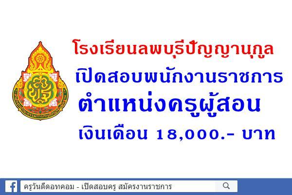 โรงเรียนลพบุรีปัญญานุกูล เปิดสอบพนักงานราชการ ตำแหน่งครูผู้สอน เงินเดือน 18,000.- บาท