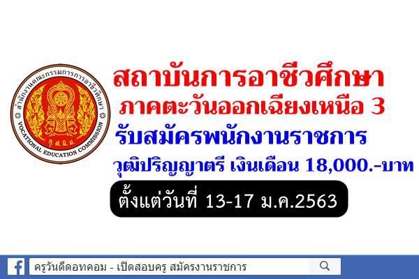 สถาบันการอาชีวศึกษาภาคตะวันออกเฉียงเหนือ 3 รับสมัครพนักงานราชการ วุฒิปริญญาตรี เงินเดือน 18,000.บาท