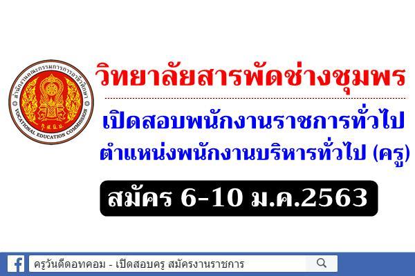 วิทยาลัยสารพัดช่างชุมพร เปิดสอบพนักงานราชการครู สมัคร 6-10 ม.ค.2563