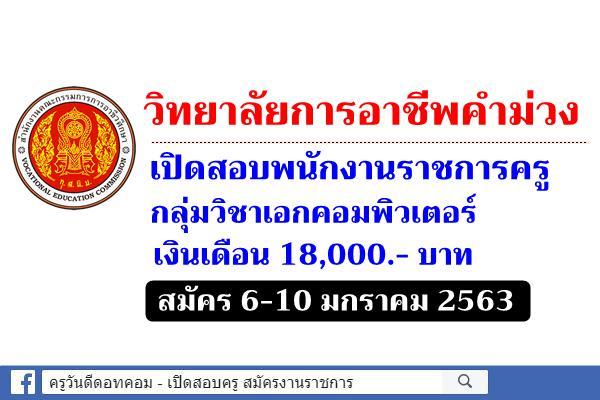 วิทยาลัยการอาชีพคำม่วง เปิดสอบพนักงานราชการครู กลุ่มวิชาคอมพิวเตอร์ สมัคร 6-10 ม.ค.2563
