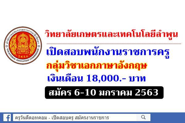 วิทยาลัยเกษตรและเทคโนโลยีลำพูน เปิดสอบพนักงานราชการครู กลุ่มวิชาเอกภาษาอังกฤษ สมัคร 6-10 ม.ค.2563