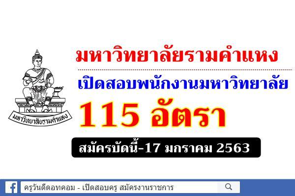 มหาวิทยาลัยรามคำแหง เปิดสอบพนักงานมหาวิทยาลัย 115 อัตรา สมัครบัดนี้-17ม.ค.63