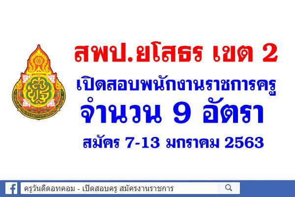 สพป.ยโสธร เขต 2 เปิดสอบพนักงานราชการครู จำนวน 9 อัตรา สมัคร 7-13 มกราคม 2563