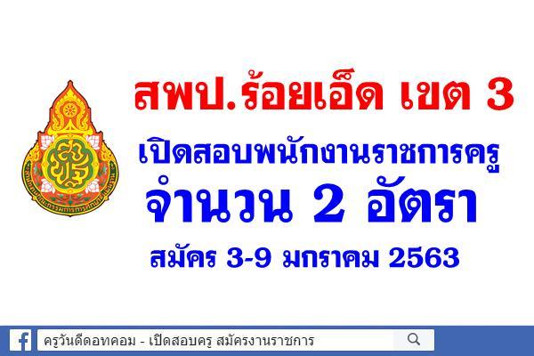 สพป.ร้อยเอ็ด เขต 3 เปิดสอบพนักงานราชการ 2 อัตรา สมัคร 3-9 มกราคม 2563 ไม่เว้นวันหยุดราชการ