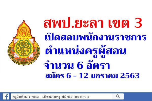 สพป.ยะลา เขต 3 เปิดสอบพนักงานราชการครู จำนวน 6 อัตรา สมัคร 6 - 12 มกราคม 2563