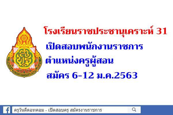 โรงเรียนราชประชานุเคราะห์ 31 เปิดสอบพนักงานราชการ ตำแหน่งครูผู้สอน สมัคร 6-12 ม.ค.2563