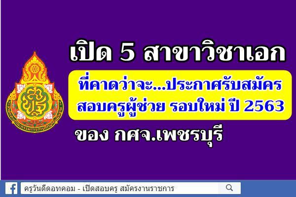 เปิด 5 สาขาวิชาเอก ที่คาดว่าจะเปิดสอบครูผู้ช่วย ปีพ.ศ.2563 สังกัดกศจ.เพชรบุรี