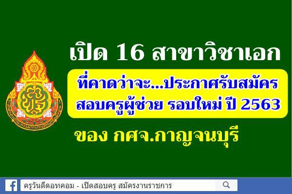 เปิด 16 สาขาวิชาเอก ที่คาดว่าจะเปิดสอบครูผู้ช่วย ปีพ.ศ.2563 สังกัดกศจ.กาญจนบุรี