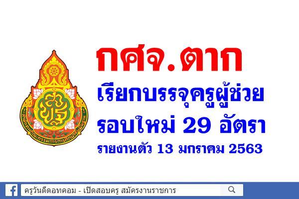 กศจ.ตาก เรียกบรรจุครูผู้ช่วย เพิ่มเติม 29 อัตรา - รายงานตัว 13 มกราคม 2563