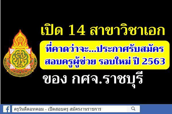 เปิด 14 สาขาวิชาเอก ที่คาดว่าจะเปิดสอบครูผู้ช่วย ปีพ.ศ.2563 สังกัดกศจ.ราชบุรี