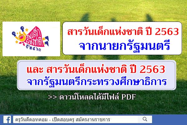 สารวันเด็กแห่งชาติ ปี 2563 จากรัฐมนตรีกระทรวงศึกษาธิการ และสารวันเด็ก ปี63 จากนายกรัฐมนตรี