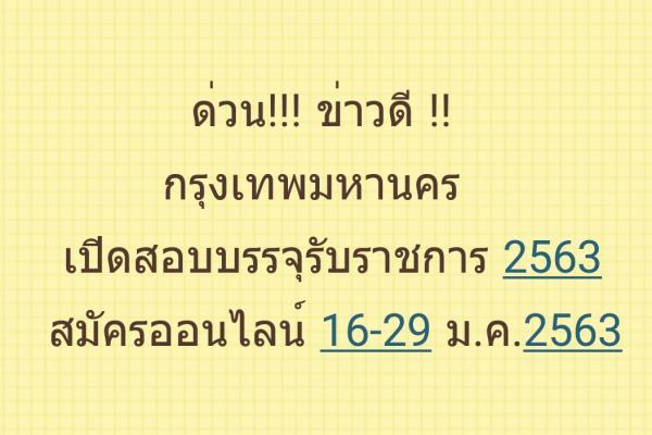 กรุงเทพมหานคร เปิดสอบบรรจุรับราชการ สมัครออนไลน์ 16-29 มกราคม 2563