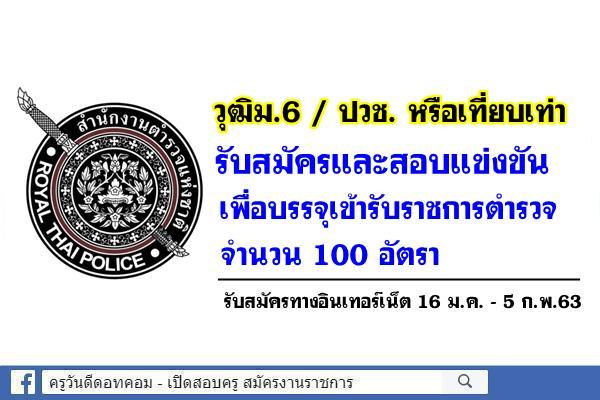 (วุฒิม.6 / ปวช. หรือเทียบเท่า) สำนักงานพิสูจน์หลักฐานตำรวจ เปิดสอบรับราชการ 100 อัตรา