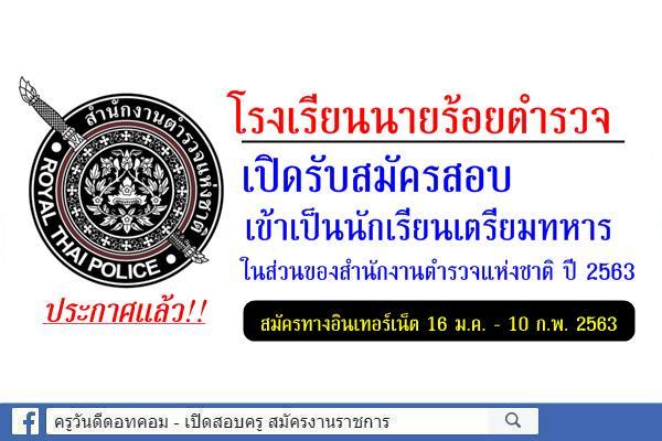โรงเรียนนายร้อยตำรวจ เปิดรับสมัครสอบเข้าเป็นนักเรียนเตรียมทหาร ในส่วนของสำนักงานตำรวจแห่งชาติ ปี 2563