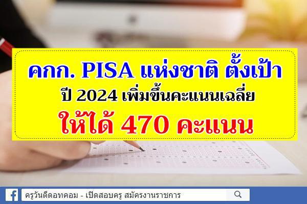 คกก. PISA แห่งชาติ ตั้งเป้า ปี 2024 เพิ่มขึ้นคะแนนเฉลี่ยให้ได้ 470 คะแนน