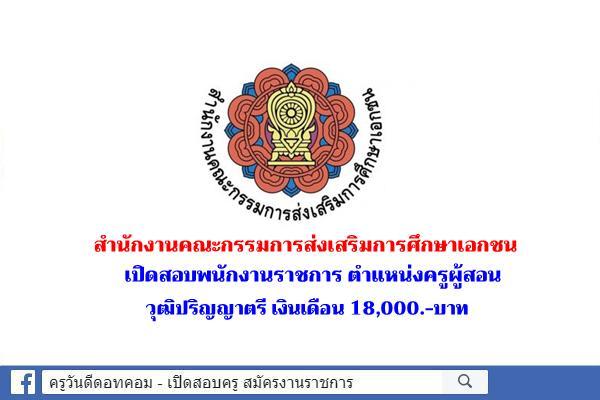 สำนักงานคณะกรรมการส่งเสริมการศึกษาเอกชน เปิดสอบพนักงานราชการครู 2 อัตรา สมัคร 13-17ม.ค.2563