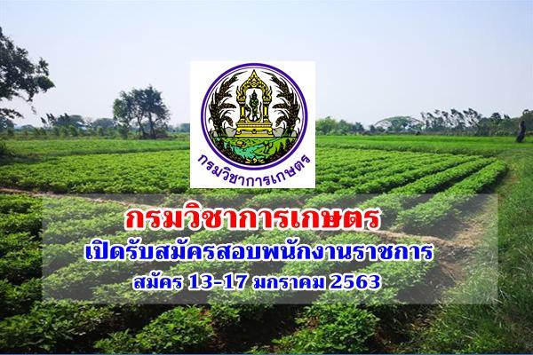 กรมวิชาการเกษตร เปิดรับสมัครสอบพนักงานราชการ สมัคร 13-17 มกราคม 2563