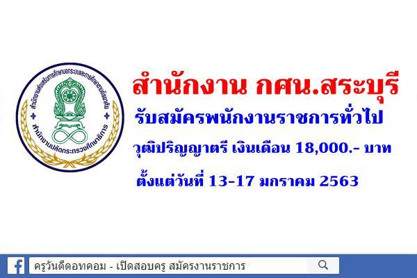 สำนักงาน กศน.สระบุรี รับสมัครพนักงานราชการทั่วไป วุฒิปริญญาตรี เงินเดือน 18,000.- บาท