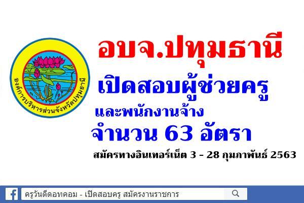 อบจ.ปทุมธานี เปิดสอบผู้ช่วยครู และพนักงานจ้าง 63 อัตรา สมัครทางอินเทอร์เน็ต 3 - 28 กุมภาพันธ์ 2563