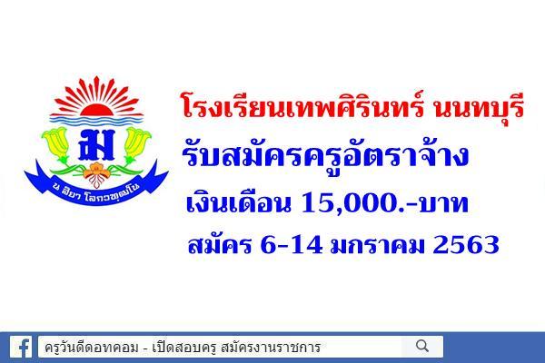 โรงเรียนเทพศิรินทร์ นนทบุรี รับสมัครครูอัตราจ้าง 1 อัตรา สมัคร6-14 มกราคม 2563