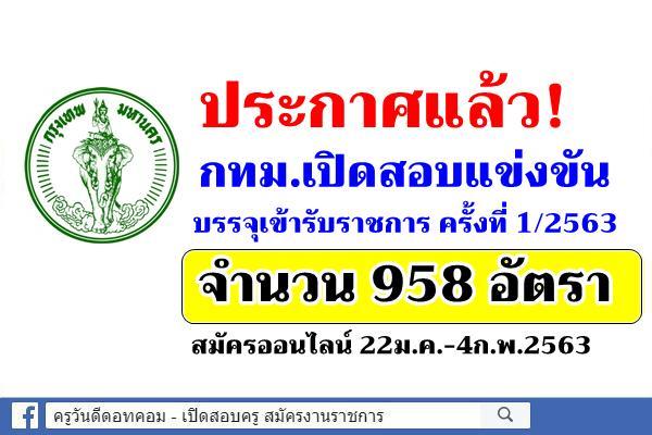 ประกาศแล้ว! กทม.เปิดสอบแข่งขันบรรจุเข้ารับราชการ ครั้งที่1/2563 จำนวน 958 อัตรา สมัครออนไลน์ 22ม.ค.-4ก.พ.2563