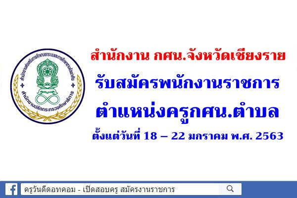 สำนักงาน กศน.จังหวัดเชียงราย รับสมัครพนักงานราชการ ครูกศน.ตำบล ตั้งแต่วันที่ 18 – 22 มกราคม พ.ศ. 2563