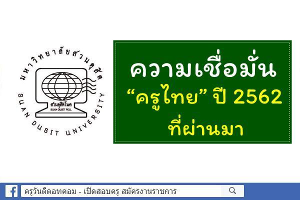 """ความเชื่อมั่น """"ครูไทย"""" ปี 2562 ที่ผ่านมา"""