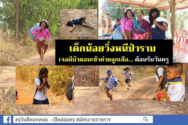 ภาพฮารับวันครู 2563 เข้าค่ายลูกเสือ ครูจัดเต็มปลอมเป็นผีบ้า ทำเด็กวิ่งหนีกระเจิง