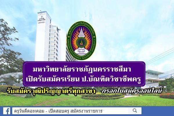 มหาวิทยาลัยราชภัฏนครราชสีมา เปิดรับสมัครเรียน ป.บัณฑิตวิชาชีพครู  รับสมัครวุฒิป.ตรีทุกสาขา กรอกใบสมัครออนไลน์