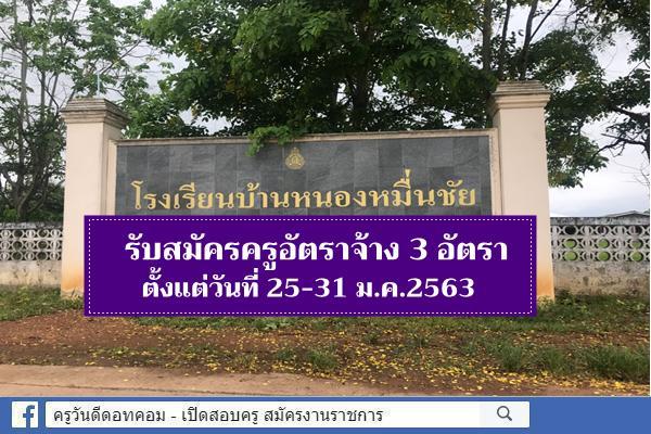 โรงเรียนบ้านหนองหมื่นชัย รับสมัครครูอัตราจ้าง 3 อัตรา สมัคร25-31 ม.ค.2563