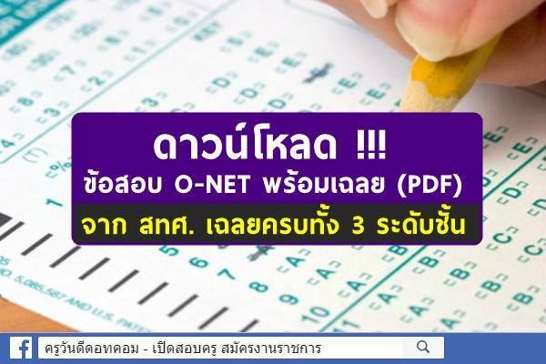 ดาวน์โหลด!!! ข้อสอบ O-NET 2561 พร้อมเฉลย (PDF) จาก สทศ. เฉลยครบทั้ง 3 ระดับชั้น