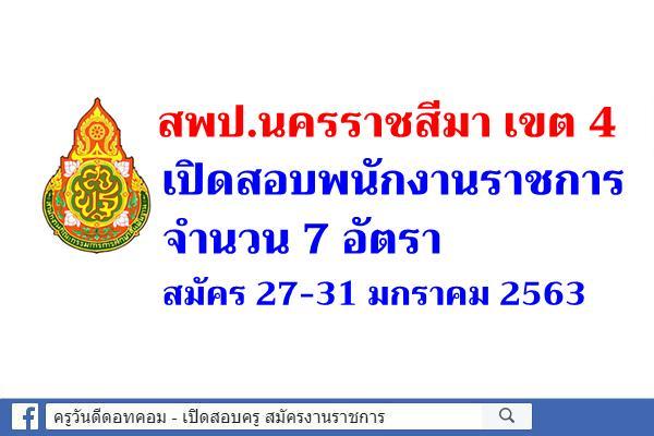 สพป.นครราชสีมา เขต 4 เปิดสอบพนักงานราชการครู 7 อัตรา สมัคร 27-31 มกราคม 2563
