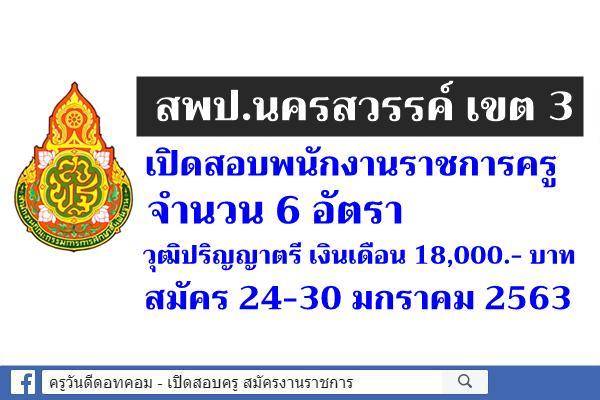 สพป.นครสวรรค์ เขต 3 เปิดสอบพนักงานราชการครู 6 อัตรา สมัคร 24-30 มกราคม 2563
