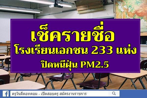 เช็ครายชื่อโรงเรียนเอกชน 233 แห่งปิดหนีฝุ่น PM2.5